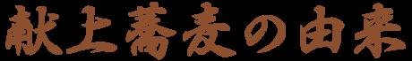 yurai_title